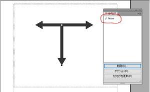 オブジェクトの属性パネルでオブジェクトを変更した結果