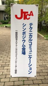 2018TCシンポジウム@東京学芸大学